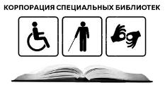 Корпорация специальных библиотек